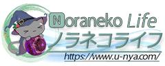 ノラネコライフ