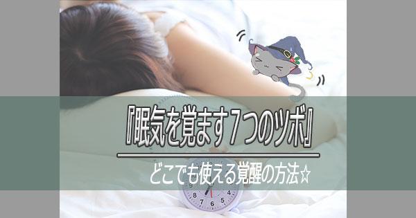 眠気を覚ます7つのツボ!睡魔を解消する2つの方法◆画像