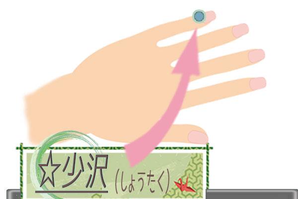 少沢(しょうたく)の画像