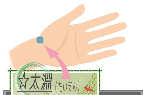 太淵(たいえん)の画像