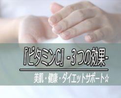 ビタミンC-3つの効果-◆画像