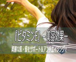「ビタミンE」の美容効果◆画像