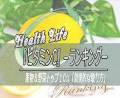 「ビタミンC」食べ物ランキング◆画像