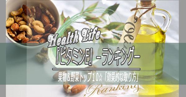「ビタミンE」食べ物ランキング◆画像