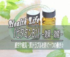 「ビタミンB1」の効果&効能◆画像
