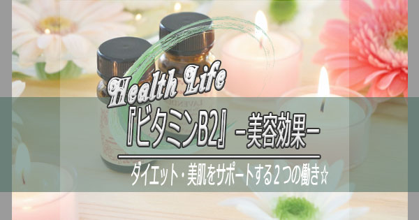 「ビタミンB2」の効果&効能◆画像